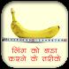ling bada kaise kare hindi by Lully Dev