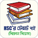 HSC Board Text Book Science by Rongdhonu Apps
