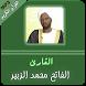 الفاتح محمد الزبير - قرآن كريم by AppOfday