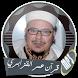 القارئ القزابري ورش بدون نت by samahdev