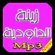 اجمل اغاني زينة الداودية Mp3 by AppGeekH
