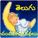 Chandamama Kathalu by Benny Apps