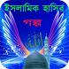 ইসলামিক হাসির গল্প by Lepsico Apps Ltd.