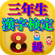 三年生の漢字 三年生の漢字検定8級無料アプリ(リニューアル版)