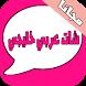 شات عربي خليجي joke by androidyapps