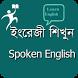 ইংরেজি শিখুন - Spoken English by Apps Point