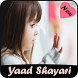 Yaad Shayari in Hindi by Hindi Shayari Studio