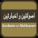 Asoleen-o-Akhbaren by EvageSolutions
