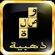 وصلة ذهبية لعبة كلمات متقاطعة by Arabia DEV