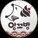 앙꼬방 by (주)YG미디어