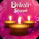 Diwali Shayari: Diwali Greeting Wish Status 2017. by Photo Editor Solution