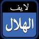 الهلال لايف by Lucren
