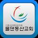 물댄동산교회 by 애니라인(주)