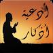 ادعية شهر رمضان by رمضان 2017 ramadan