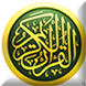 Holy Quran Recitation 4 by Guide To Islam