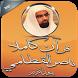قرآن كاملا دون نت ناصر القطامي by قرآن كاملا بدون انترنت