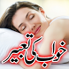 Khawab ki Tabeer Urdu by Appgament