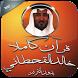 قرآن كاملا بدون نت القحطاني by قرآن كاملا بدون انترنت