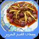 وصفات الطبخ المغربي شميشة by wasafat tabi3iya