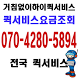 강남퀵서비스 - 거침없이하이퀵서비스 by K2Communication