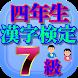 四年生の漢字 四年生の漢字検定7級無料アプリ(リニューアル版) by donngeshi131