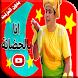 أغنية انا بالحضانة | فوزي موزي وتوتي فيديو by Alamir