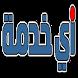 أي خدمة - الخمسين by mr-mostafa hibashi