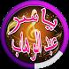 Songs of Yasser Abdel Wahab and Mahmoud Turki by devappmu