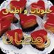 حلويات و أطباق سهلة رمضان 2017 by اكلات رمضان 2017 بدون نت