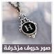 صور حروف مزخرفة بدون نت by Saudi Arabia Applications
