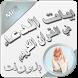 آيات الدعاء في القرآن بدون نت by alfor9an
