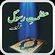Azmat-e-Rasool (Quran se) by EvageSolutions