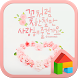 A flower dodol launcher theme by iConnect