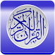 Quran Karim by Andro 2014