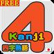 4KanjiTestFree byNSDev by Nihon System Developer Corp.