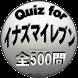 Quiz for『イナズマイレブン』サッカー愛検定 500問 by katabira