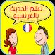 تعلم الحديث بالفرنسية