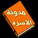 مدونة الاسرة by تطبيقات عربية ٢٠١٦