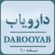 DarooYab by TenthWindow