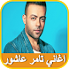 Tamer Ashour and Haytham Shaker by app music