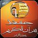 حفظ القرآن الكريم بدون انترنت