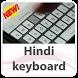 Hindi Keyboard Lite by Lite Keyboards