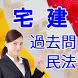 宅建・過去問集 民法を制して宅建士になろう by AMT.app