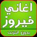 اغاني فيروز بدون انترنت by Dev-Mohammed