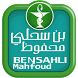 Pharmacie Bensahli Mahfoud by Eddib Mobile