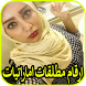 ارقام مطلقات اماراتيات 2017 by XTEA