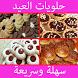 حلويات العيد |Halawiyat by Academy Group