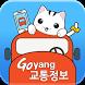 고양모바일 교통정보 by 고양시교통정보센터