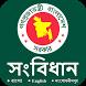 Constitution Bangladesh by NewsWorld