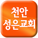 천안성은교회 by 애니라인(주)